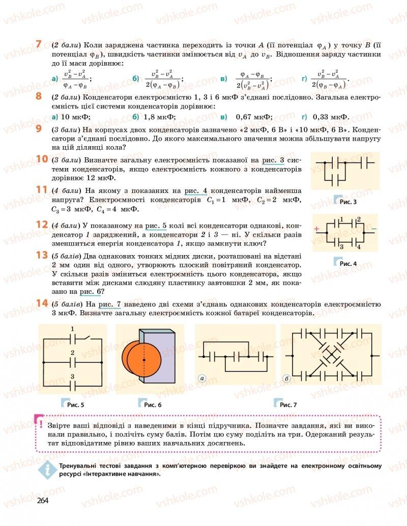 Страница 264 | Учебник Фізика 10 класс  І. М. Гельфгат 2018