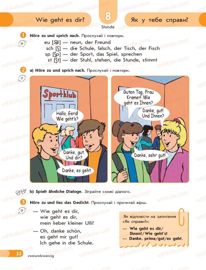 Страница 22   Учебник Німецька мова 5 класс С. І. Сотникова, Т. Ф. Білоусова 2018 1 рік навчання