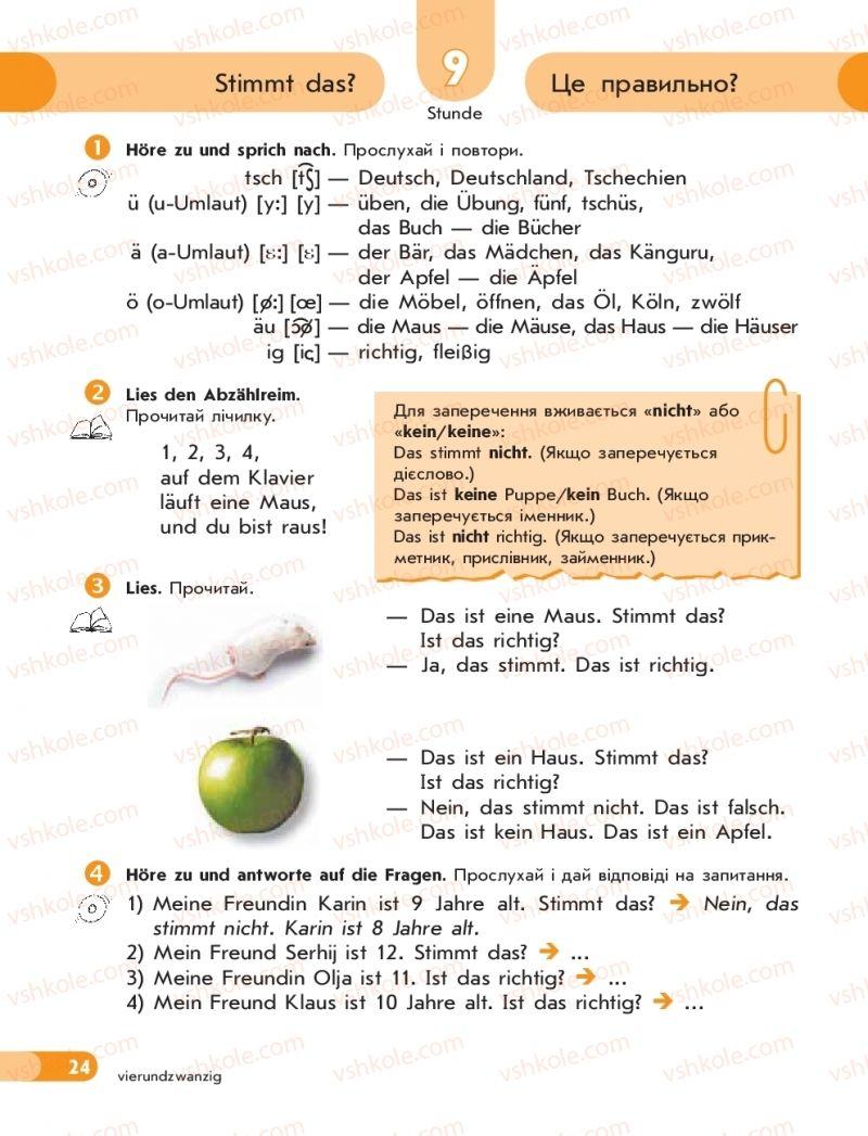 Страница 24   Учебник Німецька мова 5 класс С. І. Сотникова, Т. Ф. Білоусова 2018 1 рік навчання
