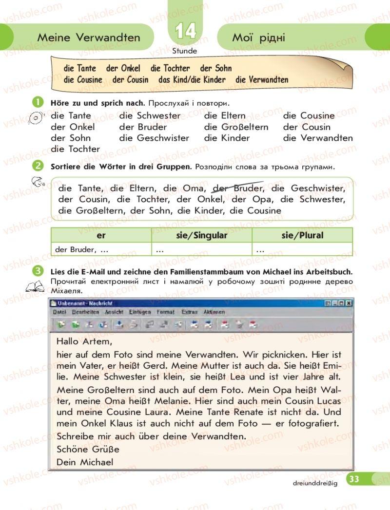 Страница 33 | Учебник Німецька мова 5 класс С. І. Сотникова, Т. Ф. Білоусова 2018 1 рік навчання