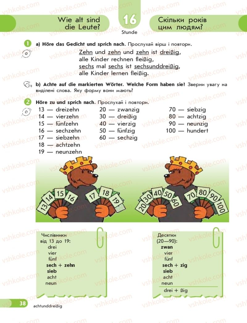 Страница 38 | Учебник Німецька мова 5 класс С. І. Сотникова, Т. Ф. Білоусова 2018 1 рік навчання