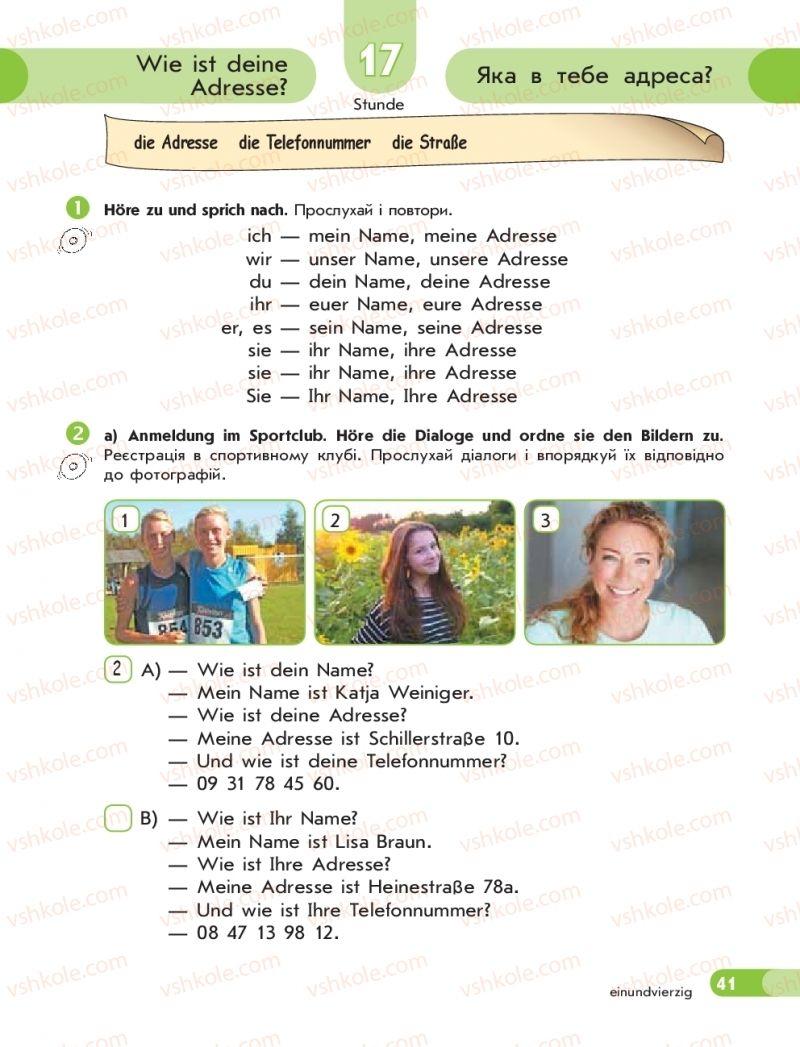 Страница 41 | Учебник Німецька мова 5 класс С. І. Сотникова, Т. Ф. Білоусова 2018 1 рік навчання