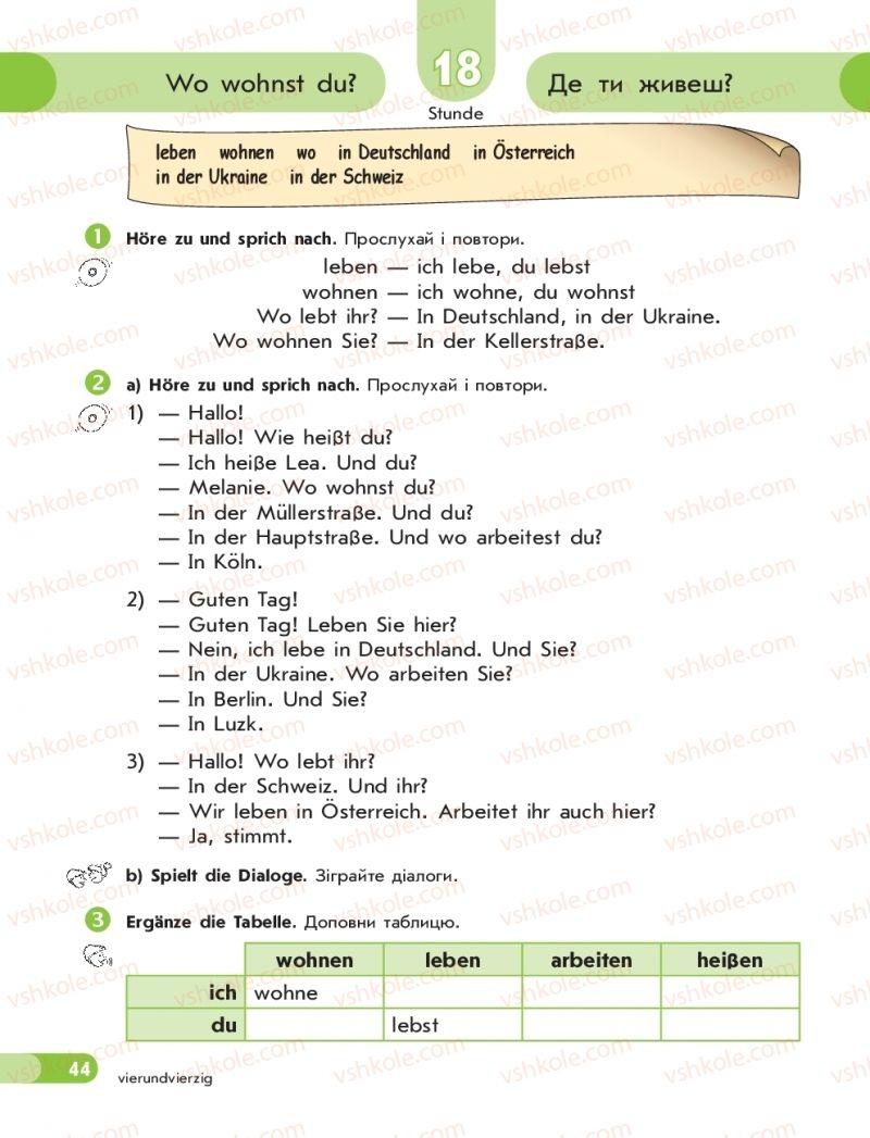 Страница 44 | Учебник Німецька мова 5 класс С. І. Сотникова, Т. Ф. Білоусова 2018 1 рік навчання