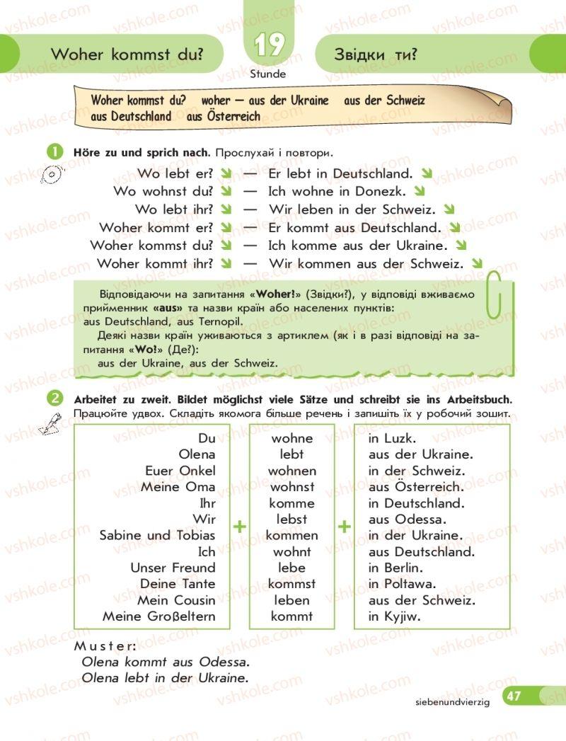 Страница 47 | Учебник Німецька мова 5 класс С. І. Сотникова, Т. Ф. Білоусова 2018 1 рік навчання