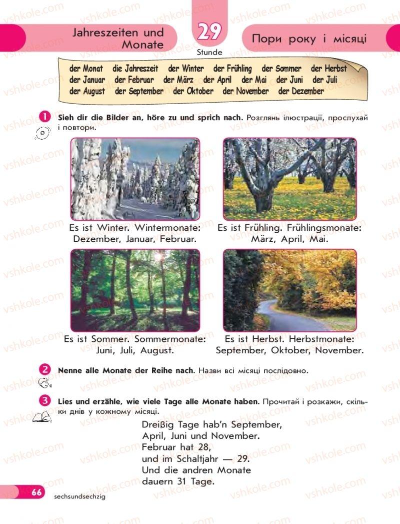 Страница 66 | Учебник Німецька мова 5 класс С. І. Сотникова, Т. Ф. Білоусова 2018 1 рік навчання