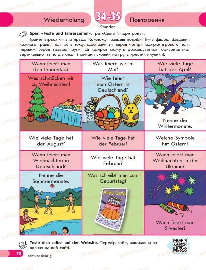 Страница 78 | Учебник Німецька мова 5 класс С. І. Сотникова, Т. Ф. Білоусова 2018 1 рік навчання