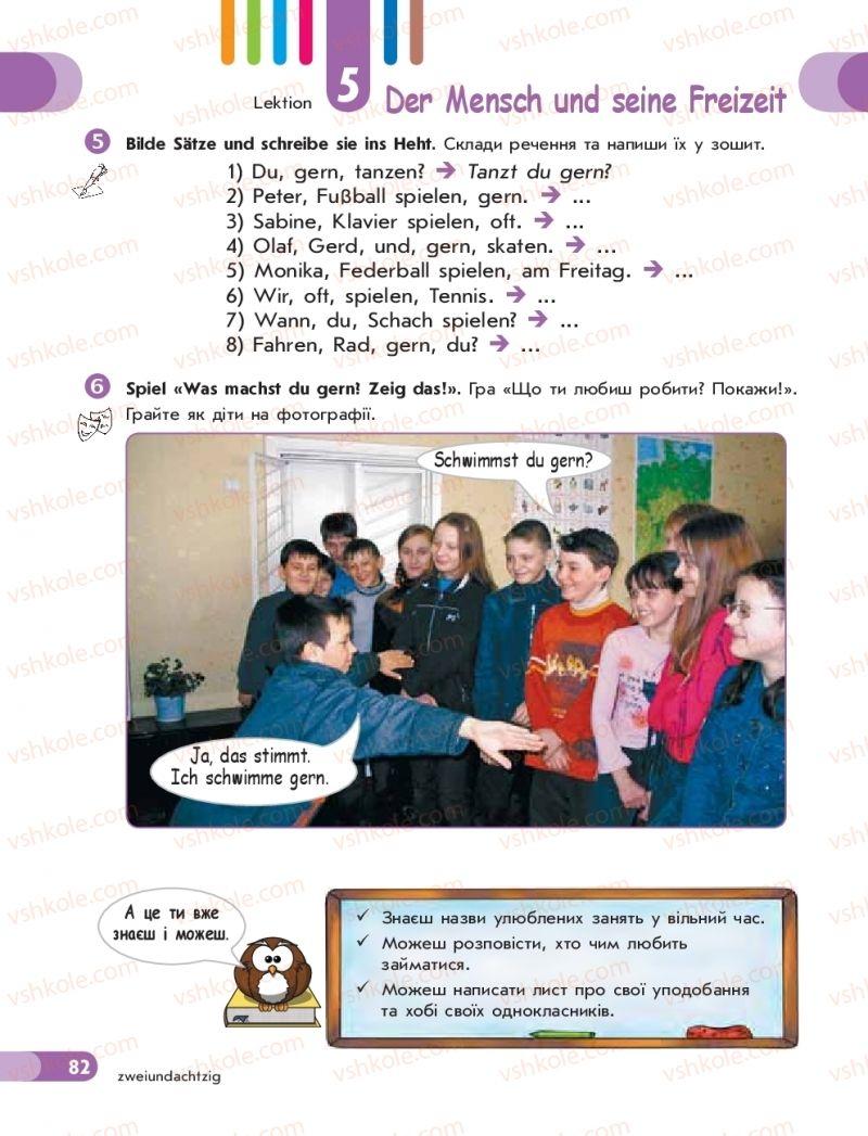 Страница 82 | Учебник Німецька мова 5 класс С. І. Сотникова, Т. Ф. Білоусова 2018 1 рік навчання