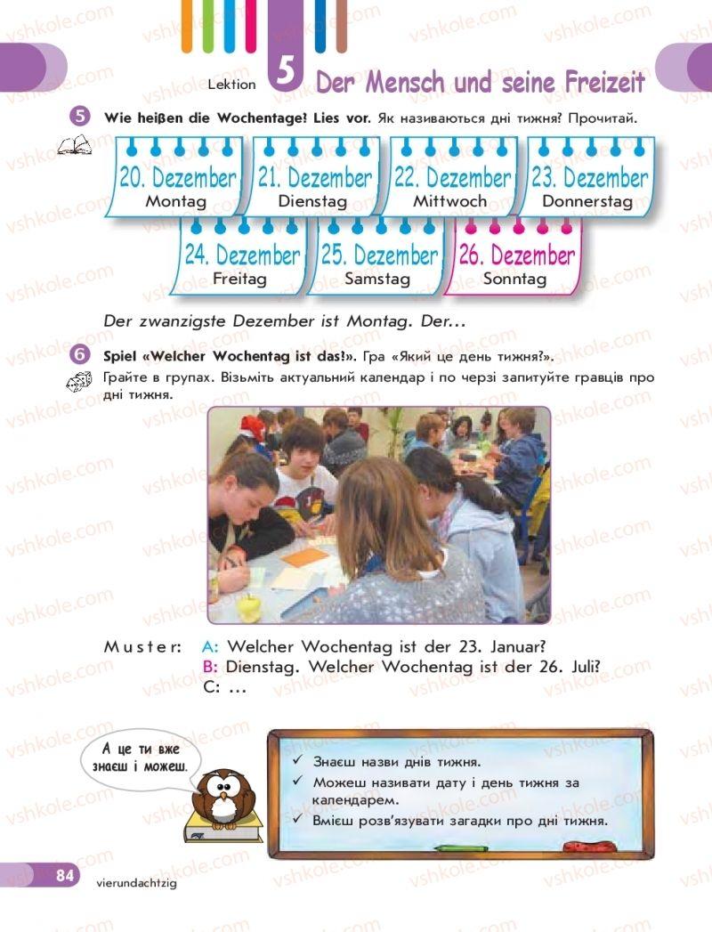 Страница 84 | Учебник Німецька мова 5 класс С. І. Сотникова, Т. Ф. Білоусова 2018 1 рік навчання