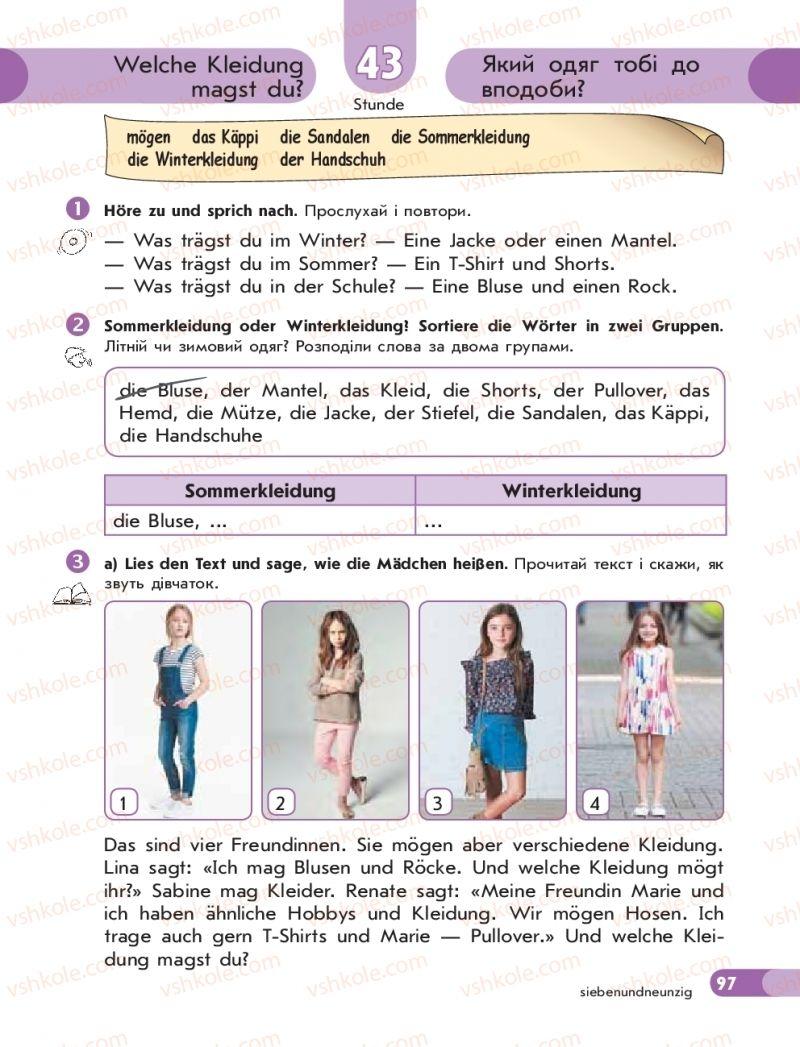 Страница 97 | Учебник Німецька мова 5 класс С. І. Сотникова, Т. Ф. Білоусова 2018 1 рік навчання