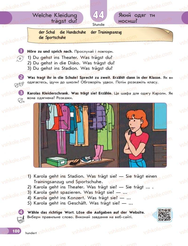 Страница 100 | Учебник Німецька мова 5 класс С. І. Сотникова, Т. Ф. Білоусова 2018 1 рік навчання