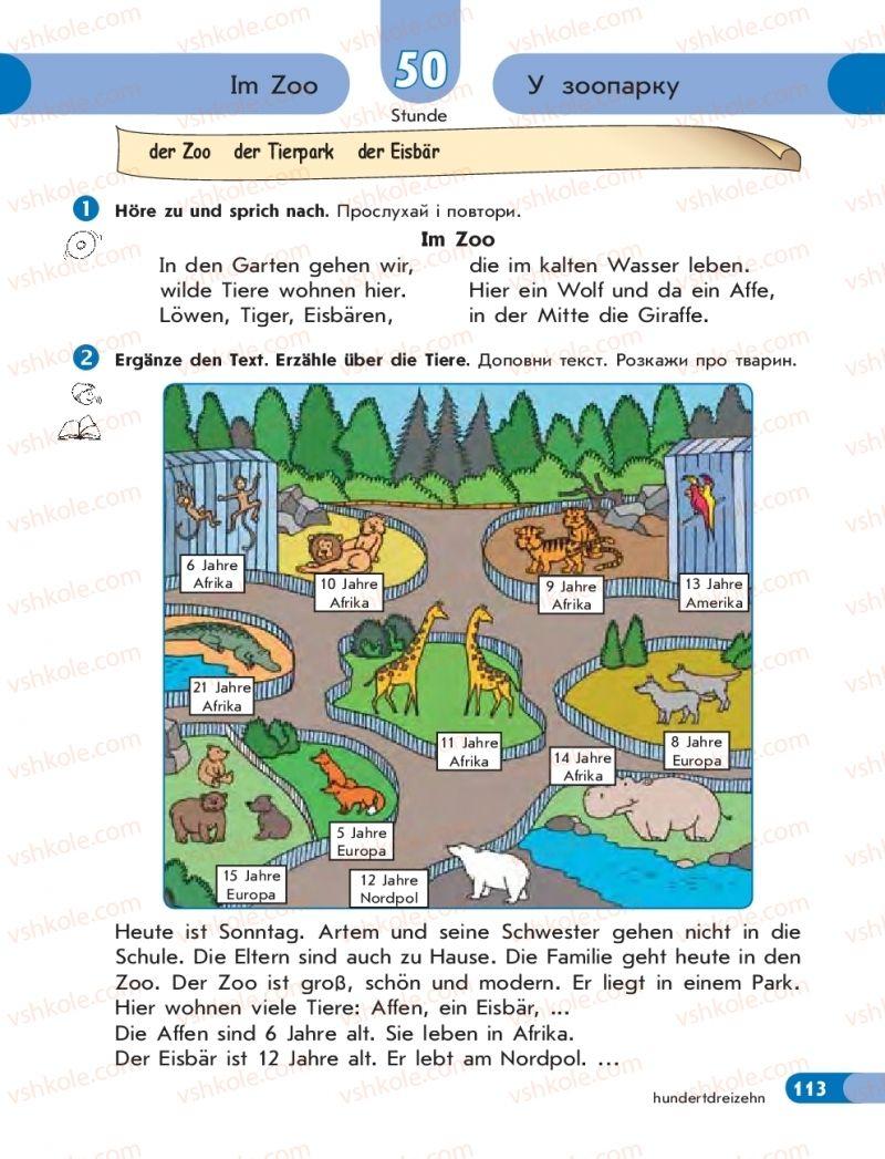 Страница 113 | Учебник Німецька мова 5 класс С. І. Сотникова, Т. Ф. Білоусова 2018 1 рік навчання