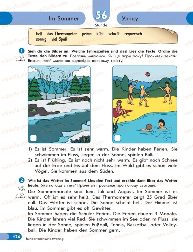 Страница 126   Учебник Німецька мова 5 класс С. І. Сотникова, Т. Ф. Білоусова 2018 1 рік навчання