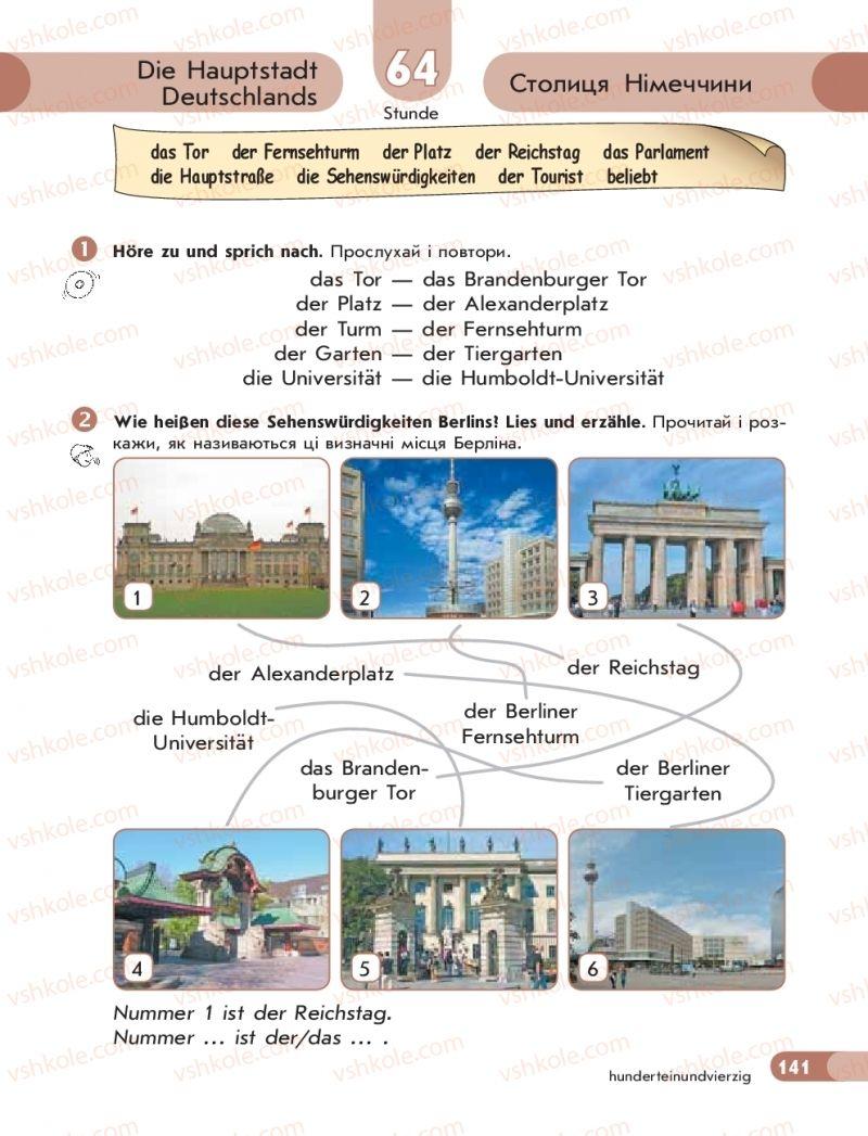 Страница 141 | Учебник Німецька мова 5 класс С. І. Сотникова, Т. Ф. Білоусова 2018 1 рік навчання