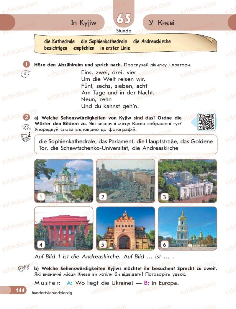 Страница 144   Учебник Німецька мова 5 класс С. І. Сотникова, Т. Ф. Білоусова 2018 1 рік навчання