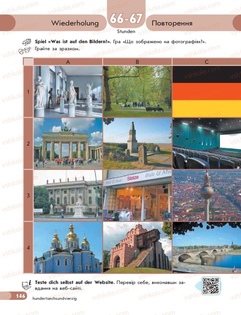 Страница 146 | Учебник Німецька мова 5 класс С. І. Сотникова, Т. Ф. Білоусова 2018 1 рік навчання