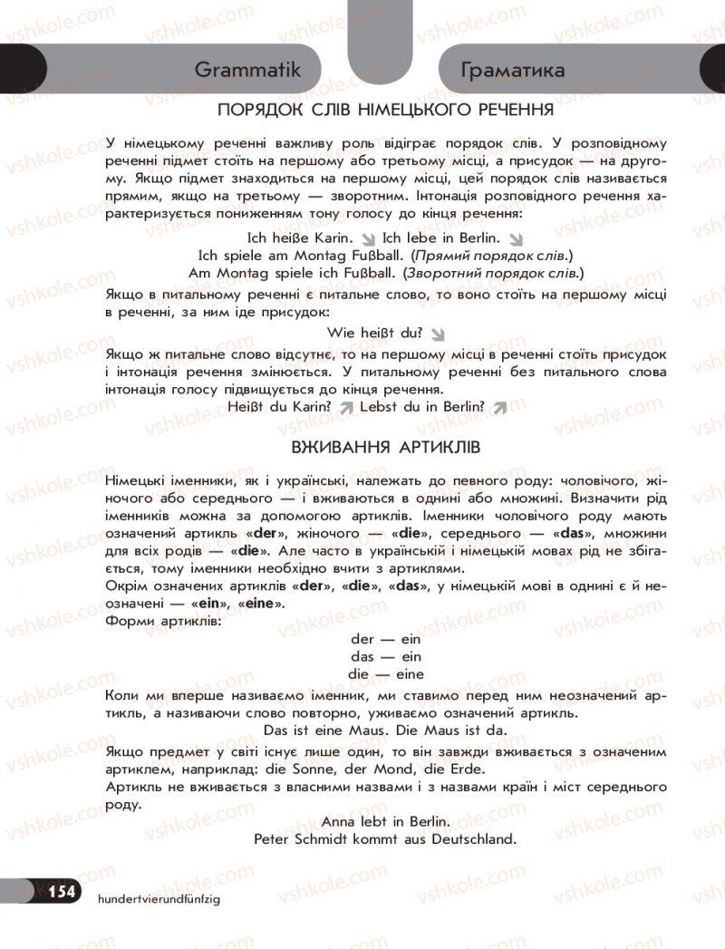 Страница 154 | Учебник Німецька мова 5 класс С. І. Сотникова, Т. Ф. Білоусова 2018 1 рік навчання
